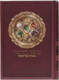 sephardic haggadah mekor judaica hebrew haggadot mekor judaica