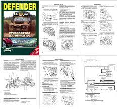 land rover defender 90 110 130 manual de reparação