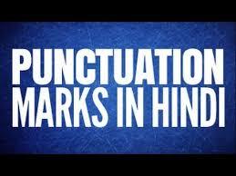 punctuation marks in hindi व र म च ह न cbse class 6