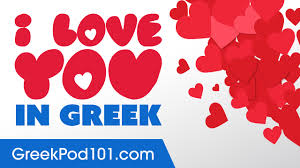 most useful greek phrases audio 101 languages 3 ways to say i love you in greek youtube