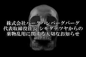 si鑒e auto ノvolutif 2013年エイプリルフールのボツ話 京都大丸シモダの残念展