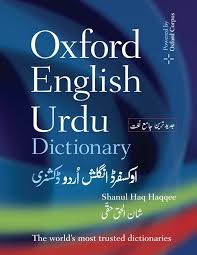 oxford english dictionary free download full version for android mobile oxford english urdu dictionary