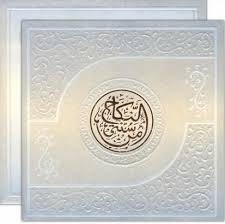islamic wedding card muslim wedding invitation cards in ajmer road jaipur distributor