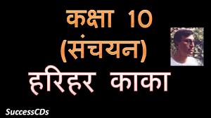 harihar kaka class 10 hindi lesson demo explanation question