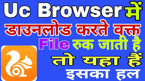 How To Resume How To Resume Failed Download In Uc Browser Hindi Youtube