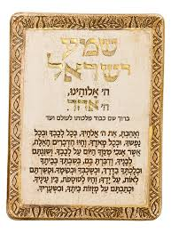 shema israel ceramic plaque made decorated with 24k gold
