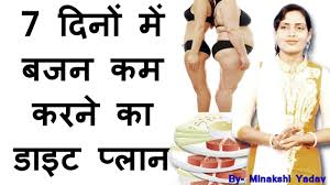 tips for weight loss in 7 days in hindi diet plan to reduce weight