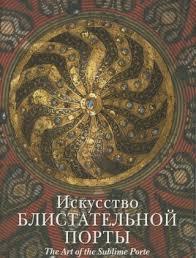 Ottoman Porte Search Results For World Islamic