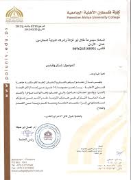 A Letter To Teacher Thanking You Arab Organization For Quality Assurance In Education Aroqa