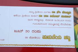 Wedding Invitation Card Matter In Kannada Wedding Invitation Wordings Stephenanuno Com