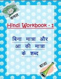 learn hindi hindi in three minutes numbers 11 100 hindi