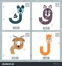 arabic alphabet colorful animal flat vector stock vector 641389615