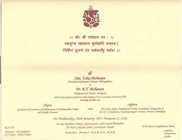 Sample Of Wedding Invitation Cards Wording Indian Wedding Reception Invitation Wording In Marathi Wedding