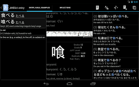 aedict3 japanese dictionary android apps on google play
