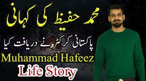 mohammad hafeez biography mohammad hafeez history pakistani cricketer muhammad hafeez ki