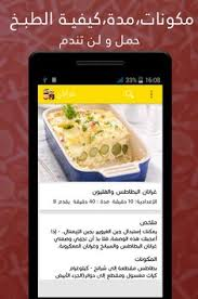 cuisine samira gratin recettes algériennes gratin apk free books