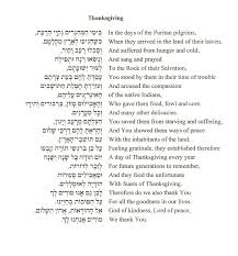 thanksgiving translation jewish renewal hasidus blog archive tanksgiv all the boona