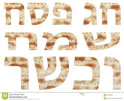 kosher for passover matzah happy and kosher passover written in hebrew with matzo letters