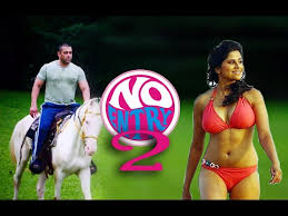 why salman is not interested in no entry 2 सलम न क य
