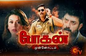 tv show 2017 29 01 2017 u2013 bogan munnottam u2013 sun tv show u2013 moontamil tamil portal