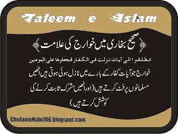 Islamic Home Decor Taleem E Islam Ghulam Nabi Wallpapers Islamic Images In Urdu