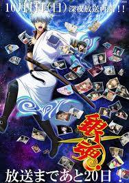 gintama gintama season 6 slated to air from october 1 anime u0026 manga