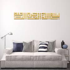 Bedroom Wallpaper Borders Aliexpress Com Buy Muslim Islamic Posters 3d Acrylic Mirror Wall