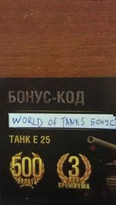 pubg bonus codes of tanks bonus code on e 25 3days premium 500