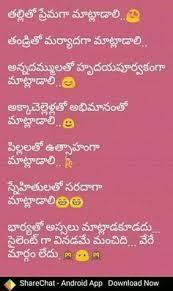 Wedding Anniversary Wishes Jokes Marriage Day Greetings In Telugu Free Download Telugu Pelli Roju