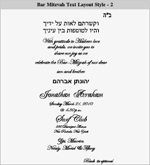bat mitzvah invitations with hebrew bar mitzvah invitations hebrew we like design