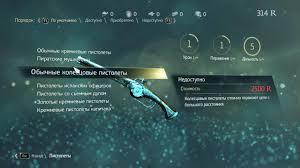 Assassins Creed Black Flag 179 593 обзор Assassin U0027s Creed Iv Black Flag неоправданная надежда
