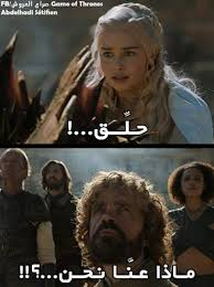 Arabic Meme - 17 times game of thrones official arabic page memes were spot on