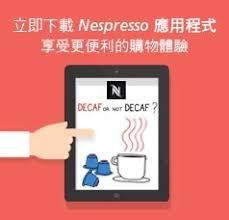 go voyage adresse si鑒e social 頂級義式濃縮咖啡及咖啡機的藝術 nespresso 台灣