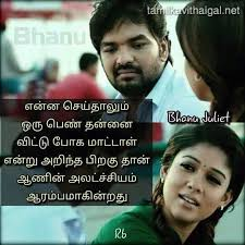 From Paris With Love Meme - the 25 best tamil love memes ideas on pinterest tamil movie