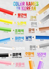 must know words in korean u2013 color names 색깔 talk to me in korean
