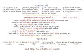 Inauguration Invitation Card Sample Wedding Invitation Kannada Kannada Wedding Card Template