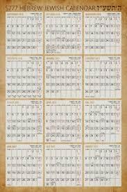 hebraic calendar hebrew wall calendar poster paper background 2017