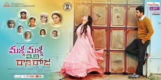 second hand 2013 telugu full movie watch online dvdrip