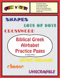 greek u0027n u0027 stuff u0027s biblical greek alphabet practice pages ebook