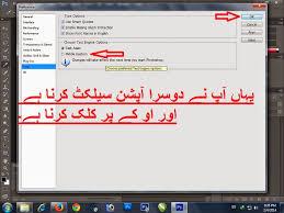 adobe photoshop cs5 urdu tutorial how to write urdu in adobe photoshop cs6 tahir khan dawar