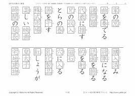 number names worksheets japanese worksheets for kids free