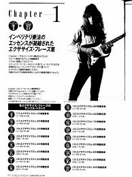 Young Guitar Extra 11 Chris Impellitteri