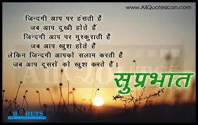 quotes new home blessings good morning images with quotes blessings in hindi android image