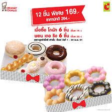 mister cuisine ย งจ ดเต ม ย งค ม ม สเตอร โดน ท 12 mister donut