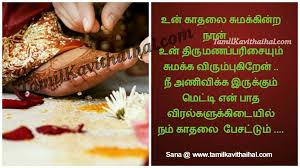 wedding wishes dialogue in tamil kalyanam marriage tamil kavithai metti parisu sana images