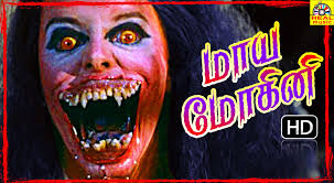 Mayan Halloween Costume Super Hit Tamil Movie Maya Mohini Vittalacharya Tamil