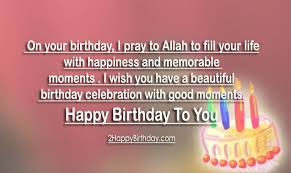 Happy Birthday Wishes To Images Religious Islamic Birthday Wishes Images 2happybirthday