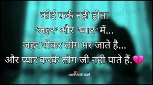 quotes shayari hindi best hindi sad shayari latest emotional shayari new painful quotes