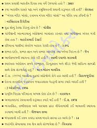 important gk images from world in box gujarati magazine milan
