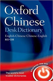 Chinese Desk Amazon Com Oxford Chinese Desk Dictionary Book And Cd Rom